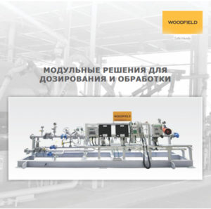 woodfield metering pumping skids russian