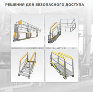woodfield safe access solutions russian